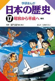 学研まんが日本の歴史 17 冊セット 全巻