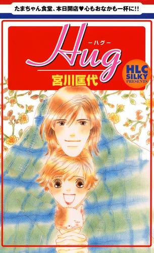 Hug-ハグ-  漫画