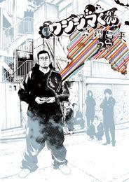 闇金ウシジマくん(28)