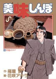 美味しんぼ(23) 漫画