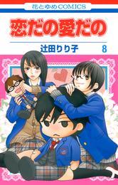 恋だの愛だの 8巻 漫画