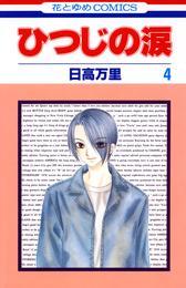ひつじの涙 4巻 漫画
