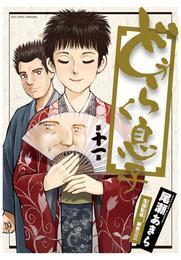 どうらく息子(11) 漫画
