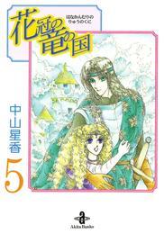 花冠の竜の国 5 漫画