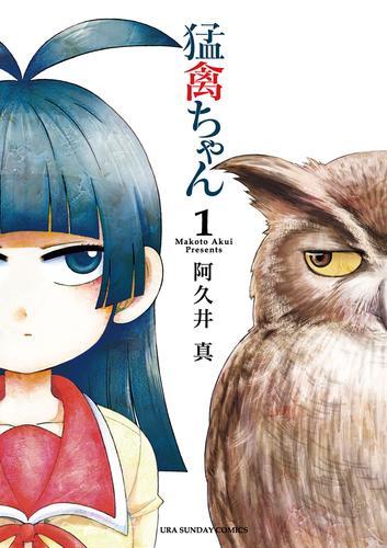 猛禽ちゃん 漫画