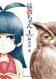 猛禽ちゃん(1) 漫画