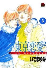 東京恋愛2(じじょー) 3 漫画
