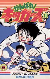 がんばれ!キッカーズ(19) 漫画