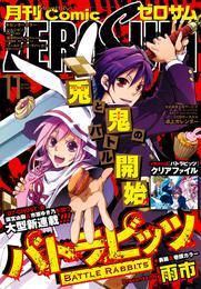 Comic ZERO-SUM (コミック ゼロサム) 2014年11月号[雑誌] 漫画