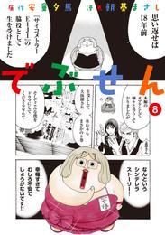 でぶせん(8) 漫画