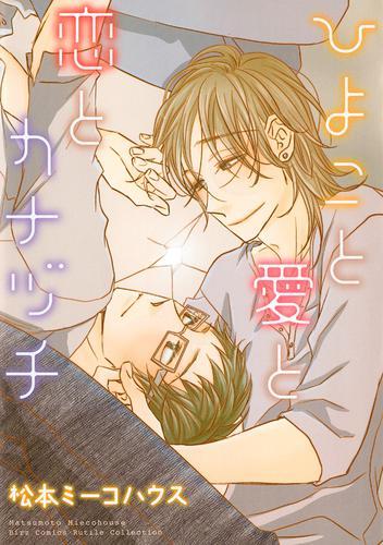 ひよこと愛と恋とカナヅチ 漫画