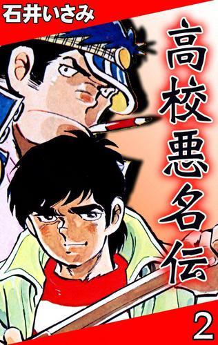 高校悪名伝 (2) 漫画