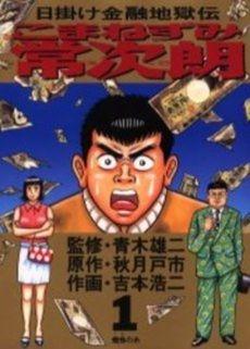こまねずみ常次朗 (1-9巻 全巻) 漫画