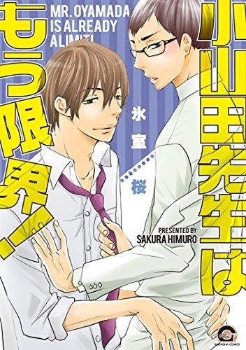 小山田先生はもう限界! 漫画