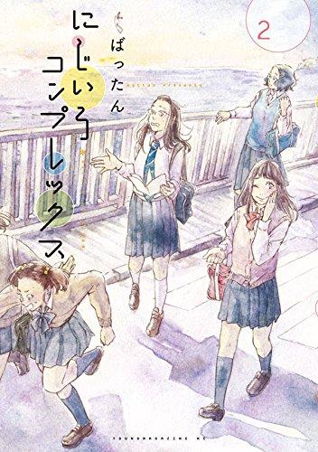にじいろコンプレックス (1‐ 漫画