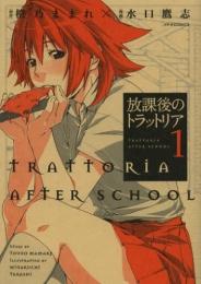 放課後のトラットリア (1巻 最新刊)