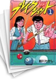 【中古】ブレイクショット 愛蔵版 (1-9巻) 漫画