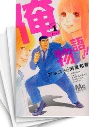 【中古】俺物語!! (1-13巻) 漫画