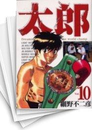 【中古】太郎 [B6版] (1-10巻) 漫画