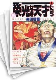 【中古】栄光なき天才たち (1-17巻) 漫画