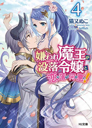 【ライトノベル】嫌われ魔王が没落令嬢と恋に落ちて何が悪い! (全4冊)