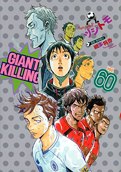 ジャイアントキリング GIANT KILLING (1-48巻 最新刊) 漫画