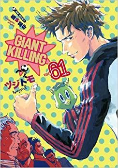 【入荷予約】ジャイアントキリング GIANT KILLING (1-54巻 最新刊)【6月上旬より発送予定】 漫画