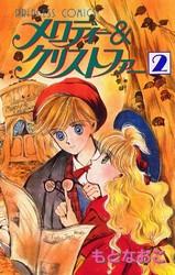 メロディー&クリストファー 2 冊セット全巻 漫画