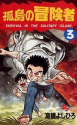 孤島の冒険者 3 冊セット全巻 漫画