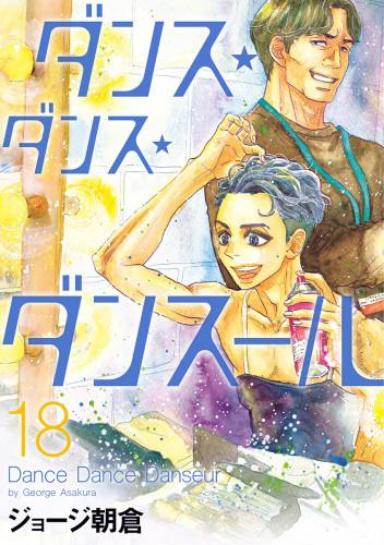 ダンス・ダンス・ダンスール 漫画