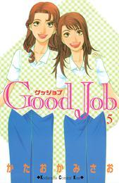Good Job グッジョブ(5) 漫画