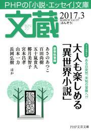 文蔵 2017.3 漫画