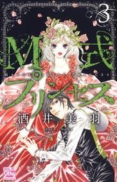 M式プリンセス 3巻 漫画