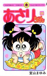 あさりちゃん(38) 漫画