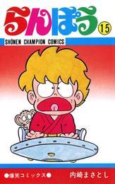 らんぽう(15) 漫画
