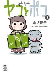 ヤコとポコ 3 漫画