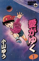 愛がゆく(1) 漫画
