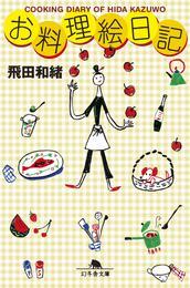 お料理絵日記 漫画