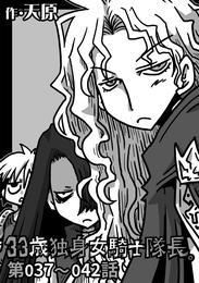 33歳独身女騎士隊長。第37~42話 漫画