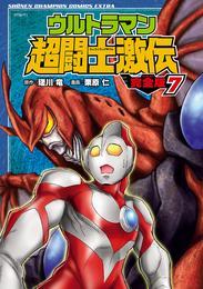ウルトラマン超闘士激伝 完全版 7 漫画