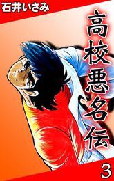 高校悪名伝 (3) 漫画