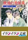 B+ LABEL 泉君シリーズ2 僕達の季節風 漫画