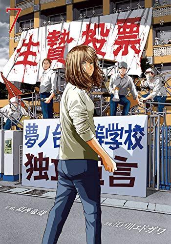 生贄投票 (1-7巻 全巻) 漫画