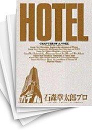 【中古】HOTEL ホテル (1-37巻) 漫画