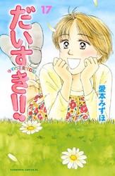 だいすき!!~ゆずの子育て日記~ 漫画