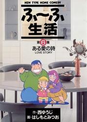 ふ~ふ生活 6 冊セット全巻 漫画