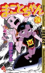まことちゃん〔セレクト〕 24 冊セット全巻 漫画