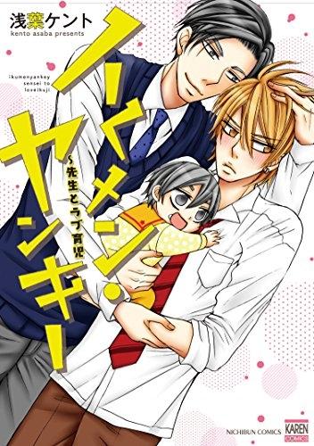 イくメン・ヤンキー〜先生とラブ育児 漫画