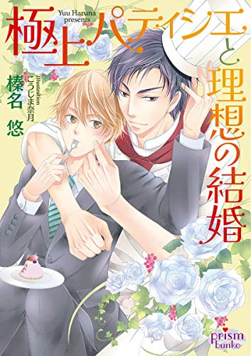 【ライトノベル】極上パティシエと理想の結婚 (全1冊)