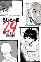 あひるの空(29) 漫画